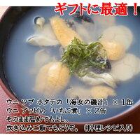 J017【いちご煮・海女の磯汁】久慈物語3缶セット