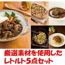 【ふるさと納税】【厳選素材・保存料・化学調味料・食品添加物不