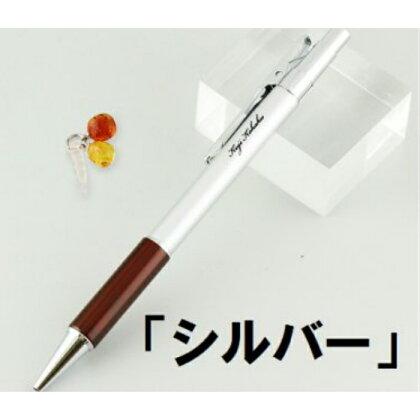 ノック式琥珀ボールペンと琥珀イヤホンジャックセット「シルバー」