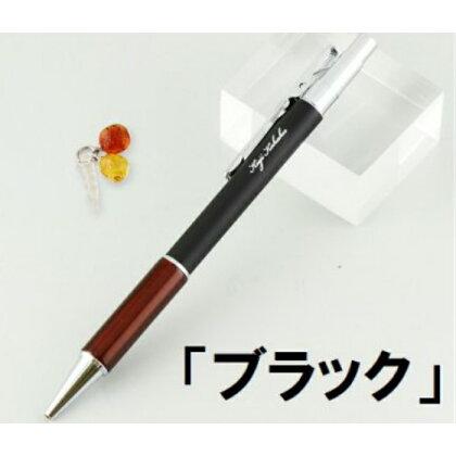 ノック式琥珀ボールペンと琥珀イヤホンジャックセット「ブラック」