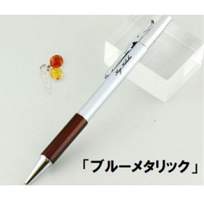 ノック式琥珀ボールペンと琥珀イヤホンジャックセット「ブルーメタリック」