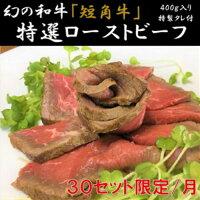 N001短角牛「特選ローストビーフ400g」(特製タレ付)