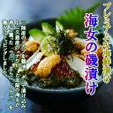 【ふるさと納税】【ご飯のお供・お祝いに】海女の磯漬け3個セット