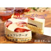 B-017【ふるさと納税限定!】山ぶどうWチーズケーキ(直径15cm)