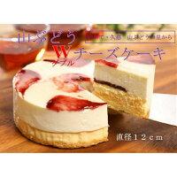 A-007【ふるさと納税限定!】山ぶどうWチーズケーキ(直径12センチ)