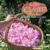 【ふるさと納税】【自家栽培のオールドローズをブレンド】「久慈のバラの紅茶」(ティーパック&茶葉セット)