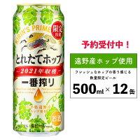 【ふるさと納税】キリン一番搾り生ビールとれたてホップ生ビール350ml12缶セット