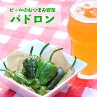 【ふるさと納税】ビールのおつまみ野菜・遠野パドロン