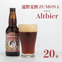 【ふるさと納税】ズモナビールアルト20本セット【遠野麦酒ZUMONA】