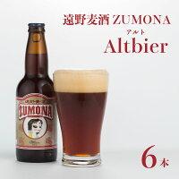 【ふるさと納税】ズモナビールアルト12本セット【遠野麦酒ZUMONA】