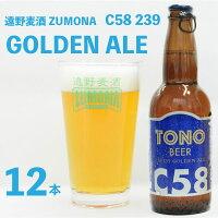 【ふるさと納税】ズモナビールGOLDENALE12本セット【遠野麦酒ZUMONA】