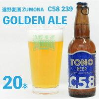 【ふるさと納税】ズモナビールGOLDENALE20本セット【遠野麦酒ZUMONA】