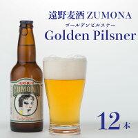 【ふるさと納税】ズモナビールゴールデンピルスナー12本セット【遠野麦酒ZUMONA】
