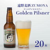 【ふるさと納税】ズモナビールゴールデンピルスナー20本セット【遠野麦酒ZUMONA】