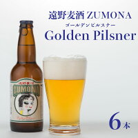 【ふるさと納税】ズモナビールゴールデンピルスナー6本セット【遠野麦酒ZUMONA】