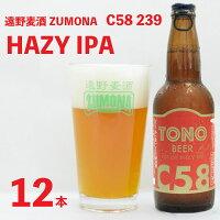 【ふるさと納税】ズモナビールHAZYIPA12本セット【遠野麦酒ZUMONA】
