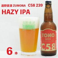 【ふるさと納税】ズモナビールHAZYIPA6本セット【遠野麦酒ZUMONA】