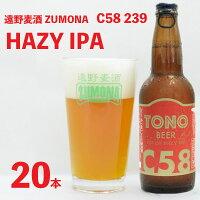 【ふるさと納税】ズモナビールHAZYIPA20本セット【遠野麦酒ZUMONA】