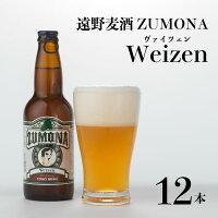 【ふるさと納税】ズモナビールヴァイツェン12本セット【遠野麦酒ZUMONA】