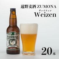 【ふるさと納税】ズモナビールヴァイツェン20本セット【遠野麦酒ZUMONA】