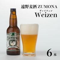 【ふるさと納税】ズモナビールヴァイツェン6本セット【遠野麦酒ZUMONA】