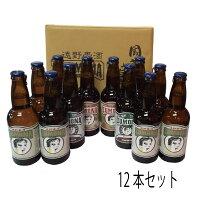 【ふるさと納税】ズモナビール遠野麦酒ZUMONA12本セット