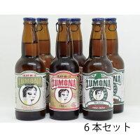 【ふるさと納税】ズモナビール遠野麦酒ZUMONA6本セット