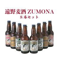 【ふるさと納税】ズモナビール遠野麦酒ZUMONA8本セット