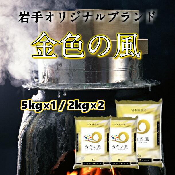 【ふるさと納税】岩手県オリジナルブランド米【金色の風(こんじきのかぜ)】9kg(5kg×1袋、2kg×2袋)