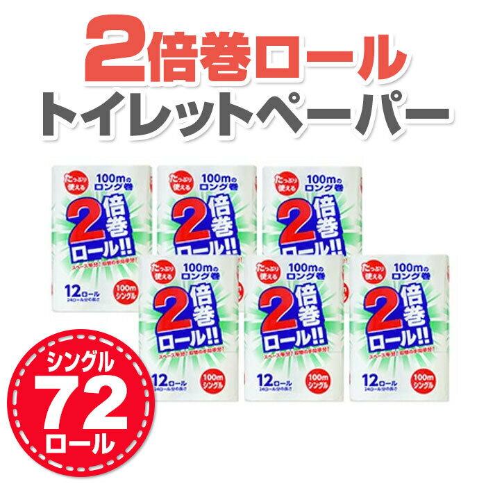 トイレットペーパー 2倍巻き(シングル 100m)72ロール 無香料 再生紙100% 日用品