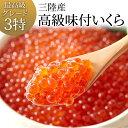 【ふるさと納税】三陸産 最高級 3特 いくら(鮭卵) 醤油漬