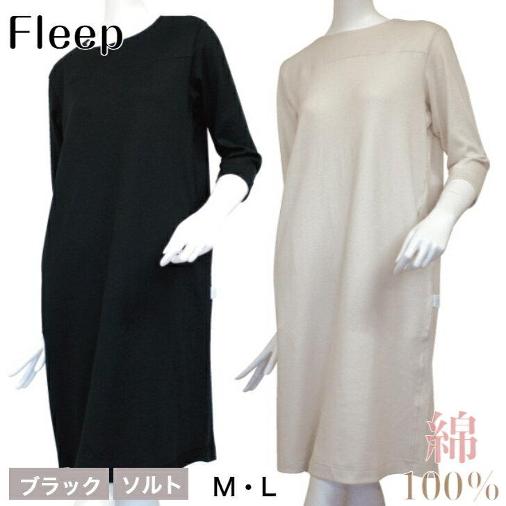 【ふるさと納税】7分袖 ワンピース「Fleep」【2色・M/Lから選べる】綿100% ブラック ソルト