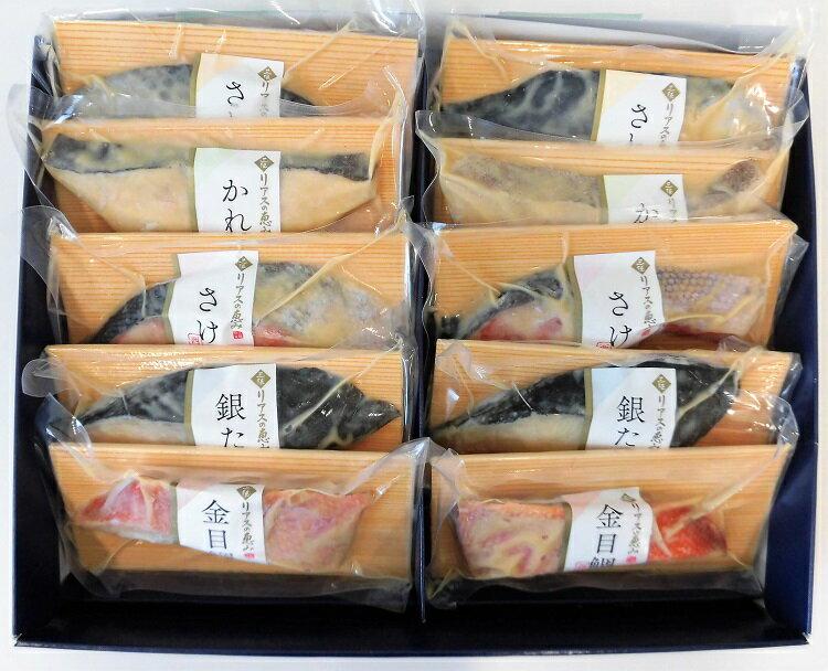 三陸 麻生 西京漬け(10切) [魚 紅鮭 鰆 銀鱈 金目鯛 からすがれい 詰め合わせ 岩手県 釜石市 ]おかず ギフト 祝 冷凍 高級 煮魚 焼き魚