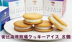 【ふるさと納税】クッキーアイス