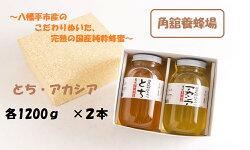 角舘養蜂場の国産純粋蜂蜜600g×2アカシア・トチ