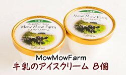【ふるさと納税】牛乳アイス