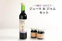 【ふるさと納税】八幡平山ぶどうセット-ジュース&ジャム-