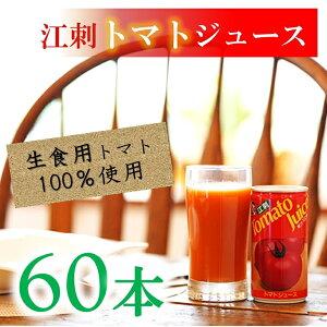 【ふるさと納税】江刺トマトジュース 190ml×60缶(30缶×2箱)無塩 無添加 とまとストレート果汁100%<br>[A059]