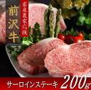 【ふるさと納税】【消費拡大で農家支援】前沢牛サーロインステーキ(200g)(冷蔵発送・期間限定)