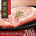 【ふるさと納税】【緊急支援品】前沢牛サーロインステーキ(20...