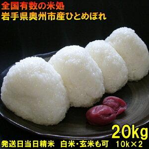 【ふるさと納税】人気沸騰中! 令和元年産 奥州市産極上のお米ひとめぼれ 20kg[AC02]