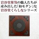【ふるさと納税】岩谷堂くらしな正方形アラレ