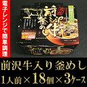 【ふるさと納税】岩手美味だより 前沢牛入り釜飯(1人前245...