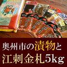 【ふるさと納税】奥州市の漬物と江刺金札米5kgのセット