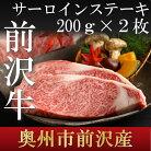 【ふるさと納税】前沢牛サーロインステーキ2枚セット