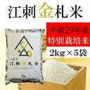 【ふるさと納税】江刺金札米ひとめぼれパック米 2kg×5袋[...