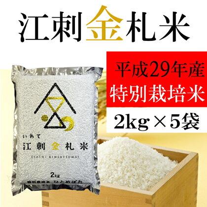 江刺金札米ひとめぼれパック米 2kg×5袋[A031]
