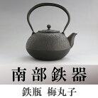 【ふるさと納税】南部鉄器鉄瓶梅丸子