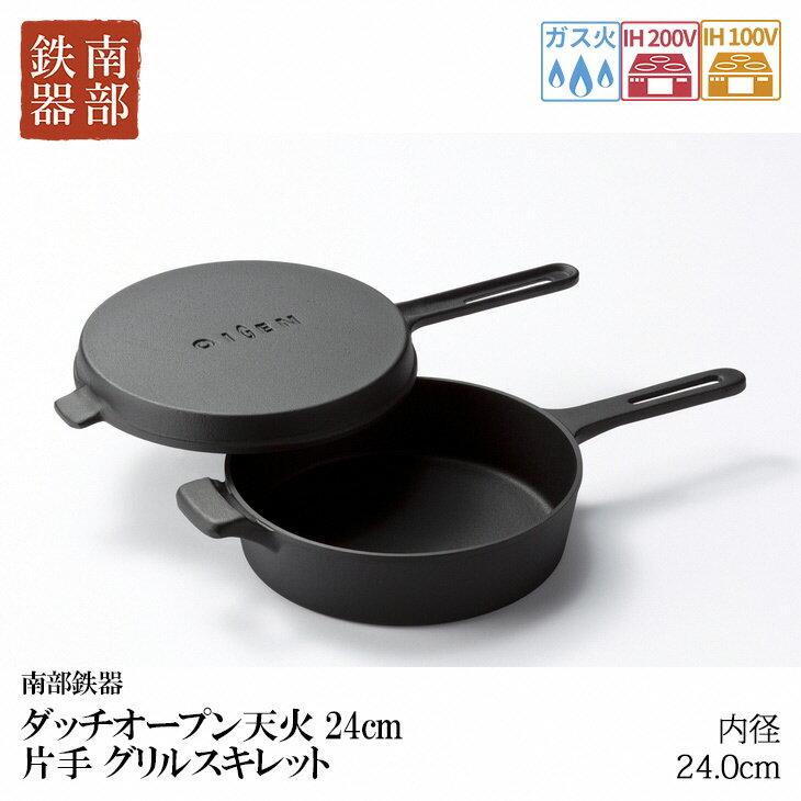 南部鉄器 ダッチオーブン天火 24cm 片手 グリルスキレット