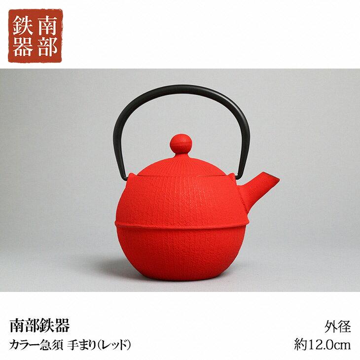 岩手県奥州市『南部鉄器カラー急須手まり(レッド)』